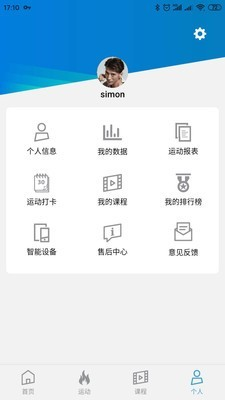 Domyos E-Connectedv4.0.6截图4